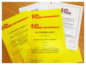 1С сертификаты в Находке